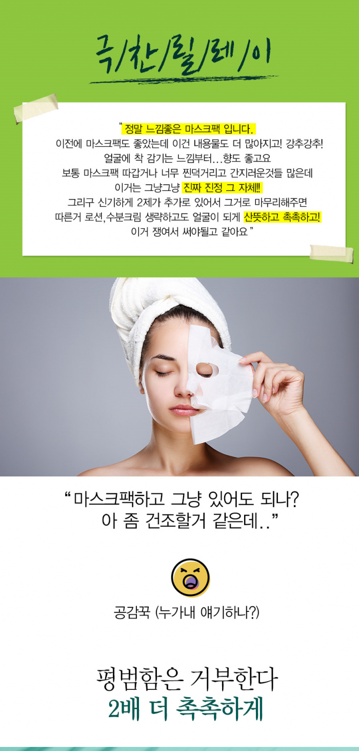 Mặt nạ rau má trị mụn Madagascar Centella Asiatica 2 Step Mask Skin 1004