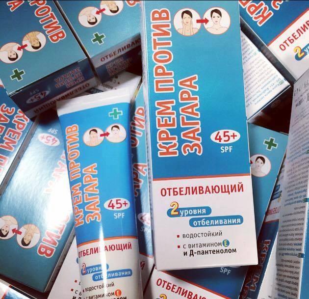 Kem chống nắng trắng da cho mặt và body KPEM Nga SPF 45