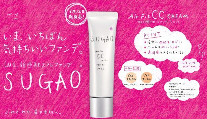 Kem nền trắng da che khuyết điểm CC Sugao Nhật Bản