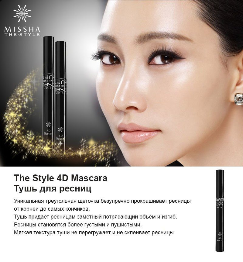 Chải Mi Mascara The Style 4D Missha