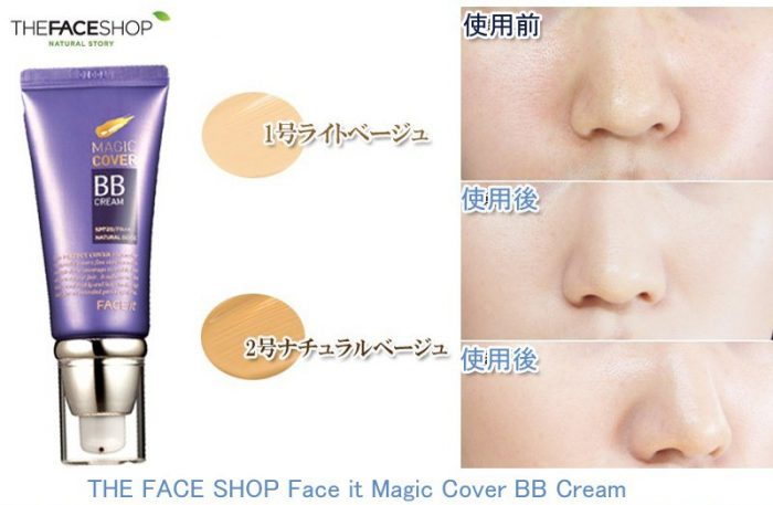 Kem Nền Đa Năng MAGIC COVER BB CREAM the face shop SPF20 pa 45ml