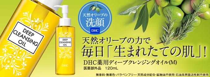 Dầu tẩy trang DHC Deep Cleansing Oil của nhật