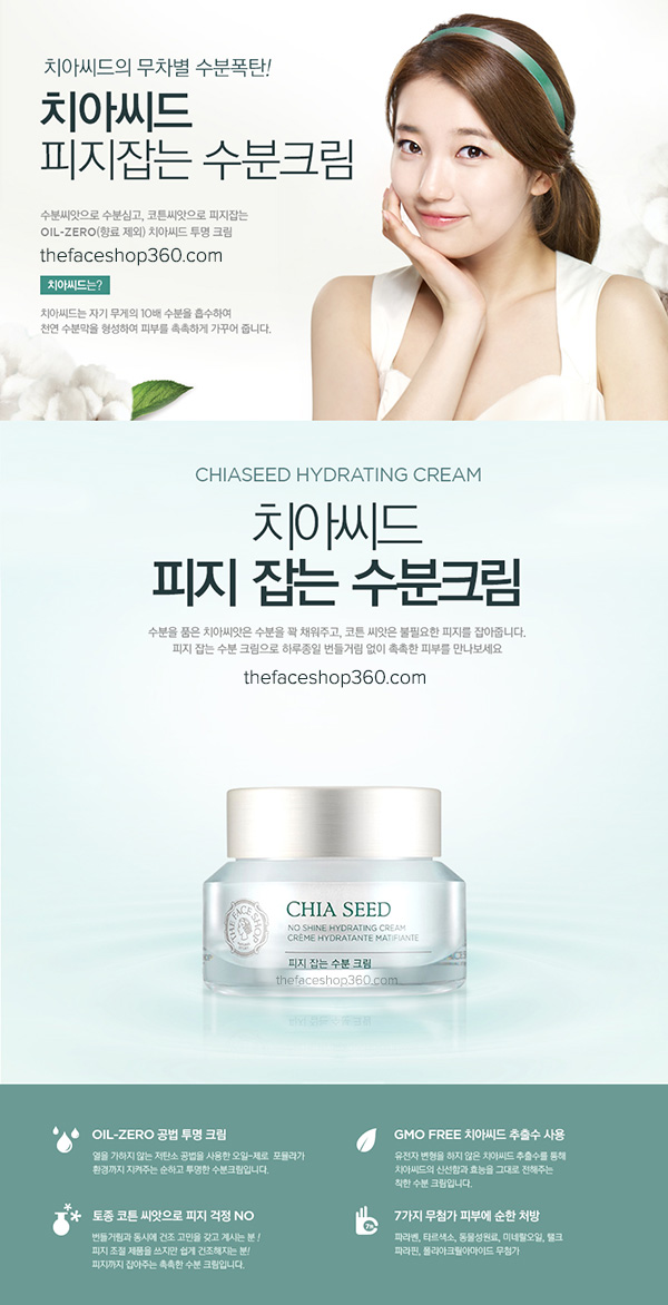 Kem Dưỡng Ẩm Chia Seed No Shine Hydrating Cream The Face Shop