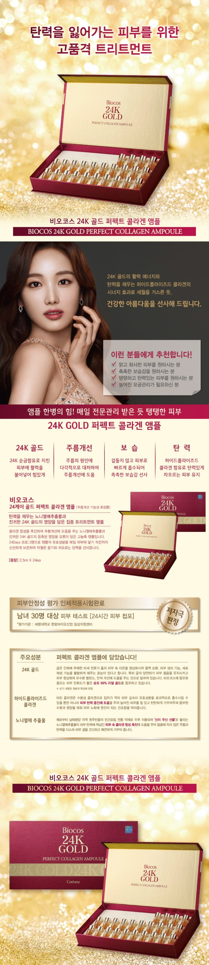 Tinh Chất Biocos 24k Gold Perfect Collagen Ampoule