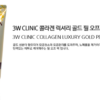 mat-na-vang-collagen-luxury-gold-peel-off-pack-3w-clinic (4)