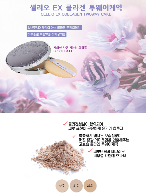 Phấn phủ Cellio Ex Collagen twoway cake SPF30