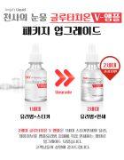 Huyết Thanh Trắng Da 7 Day Whitening Program Glutathione 700 V-Ample