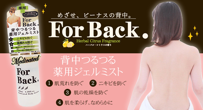 Xịt trị mụn lưng For Back Medicated Soap