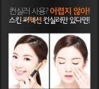che-khuyet-diem-2-dau-karadium-skin-perfection-concealer-14