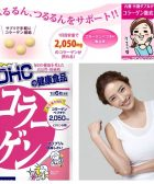 collagen-dhc-dang-vien-18