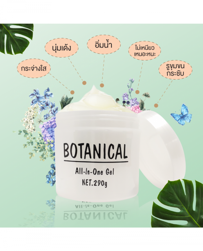 Kem dưỡng ẩm Botanical All In One Gel