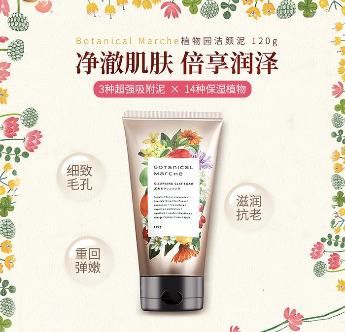 Sữa rửa mặt Botanical Marche Cleansing Clay Foam 3 in 1