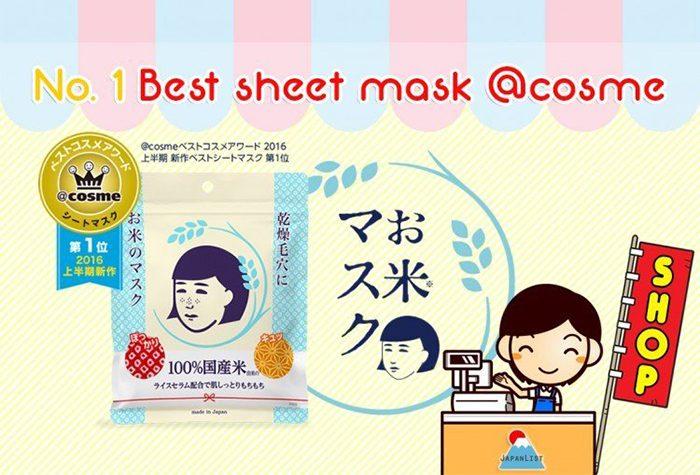 Mặt nạ gạo Keana Nadeshiko Rice Mask