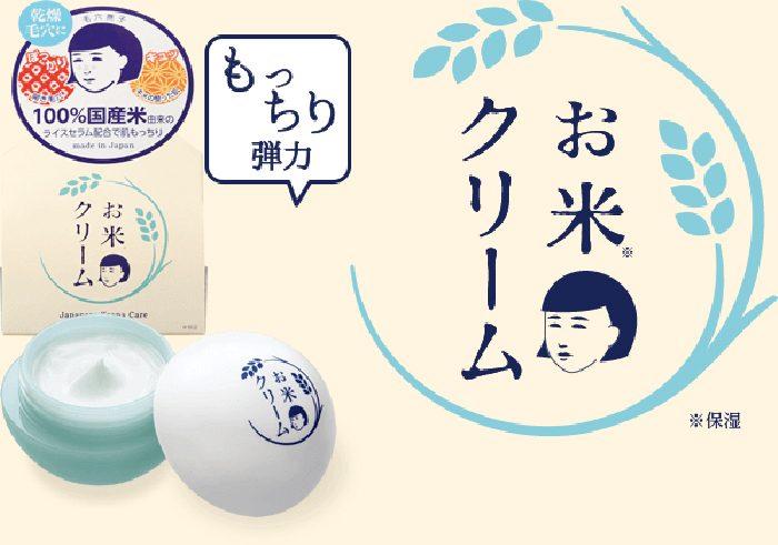 Kem dưỡng gạo Keana nadeshiko rice cream