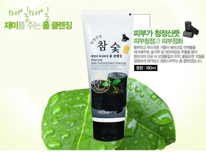 Sữa rửa mặt Foodaholic Charcoal Daily Purifying Foam Cleansing